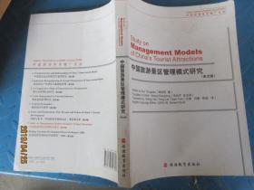 中国旅游景区管理模式研究(英文版)