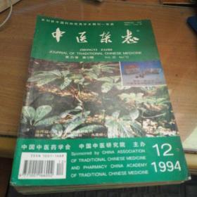 中医杂志1994年1~12