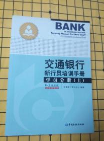 交通银行新行员培训手册学员分册(上、下)、交通银行新行员入职培训培训讲义(3册合售)