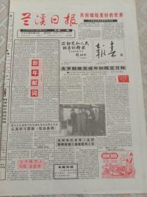 兰溪日报更名第一期