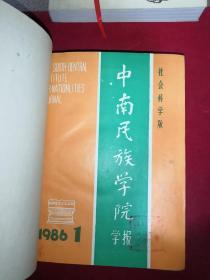 中南民族学院学报·社会科学版 1986年第1-4期附增刊  精装合订