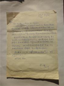 A0751:南开大学教授、博士生导师,外文系常耀信上款,梁一雄信札一通二页