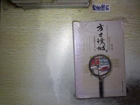 方寸读城:寻找邮票中的广州 (半开封)
