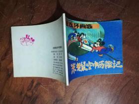 【9】卡通连环画选 米老鼠空中历险记 1版1