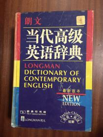 LONGMAN ENGLISH--CHINESE DICTIONARY OF CONTEMPORARY ENGLISH 朗文当代高级英语辞典
