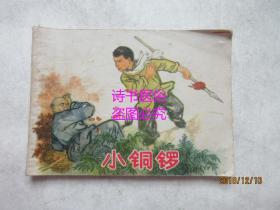 小铜锣——文革连环画