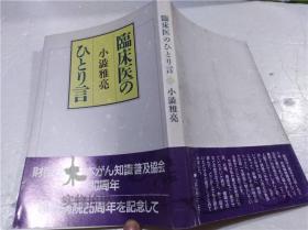 原版日本日文书 临床医のひとり言 小澁雅亮 株式会社共同通信社 1993年11月 32开软精装