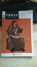 中国服装史