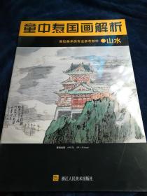童中焘国画解析:山水(8开2001年一版一印) 品好