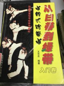 正版现货!从白带到绿带:道馆式跆拳道入门卷9787810518222