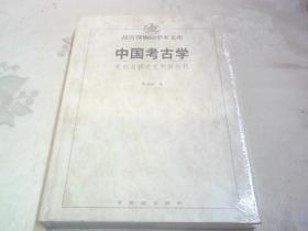 中国考古学:走向与推进文明的历程《未拆封》