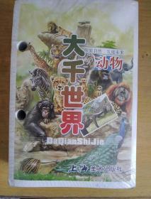 2014年大千世界(动物)台历(未开封)