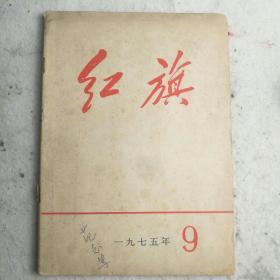 《红旗》1975年第9期