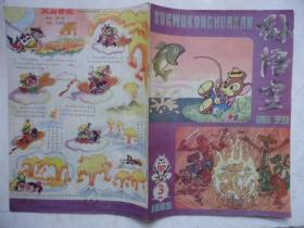 孙悟空画刊1985-3
