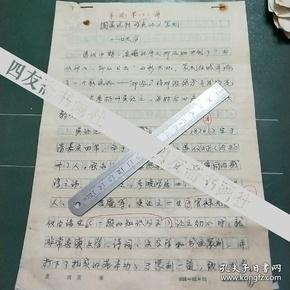 著名书法篆刻家杨坤炳《圆美流转的吴让之篆刻》手稿 7页(保真)