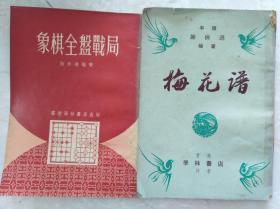 老棋书 :谢侠逊编象棋全盘战局及梅花谱2书合售,  60年重印民国本,包快递