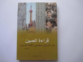 阅读中国(阿拉伯文)