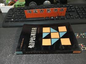 弗洛伊德后期著作选  【二十世纪西方哲学译丛】