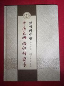 北京同仁堂中医大师临证传薪录  精装