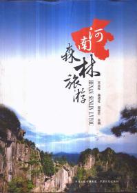河南森林旅游
