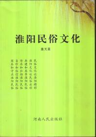 淮阳民俗文化