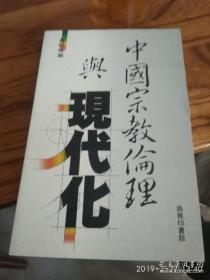 中国宗教伦理与现代化