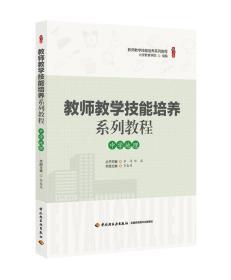 教师教学技能培养系列教程·中学地理
