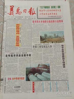 义乌日报更名第一期