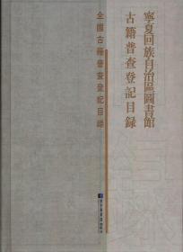 宁夏回族自治区图书馆古籍普查登记目录(16开精装 全一册)
