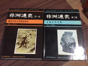 《非洲通史》第一、二卷合售 近全品!