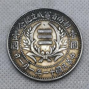 特价秒杀老银元  湖南省宪法成立纪念币