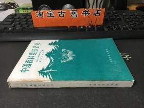 中国森林昆虫名录