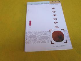 古代文学书系:唐诗宋词研究——书内页有一些字迹,书脊有钉子