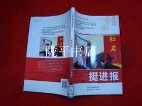 中华红色教育连环画《挺进报》