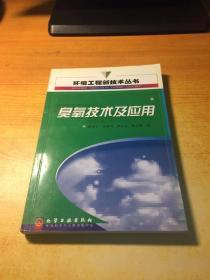 臭氧技术及应用