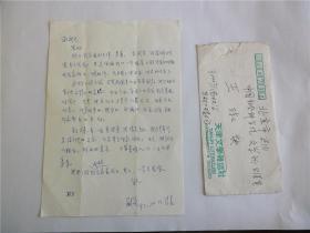 A0758:淑秧上款,南开大学盛英教授信札一通一页 附实寄封