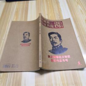 北京文学选刊中篇小说月报2010 12