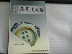 张家湾瓷录
