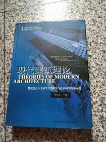 现代建筑理论:建筑结合人文科学自然科学与技术科学的新成就