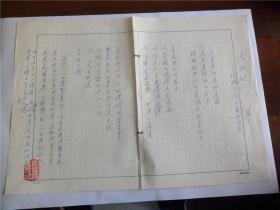 B0570诗之缘旧藏,台湾老生代女诗人蓉子上世纪精品代表作手迹1页