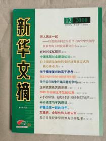 新华文摘(2010年第12期)