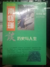 《南怀瑾谈历史与人生》