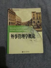 外事管理学概论/21世纪国际关系系列教材