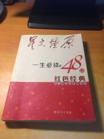 星火燎原全集精选本:一生必读的48篇红色经典