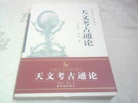 天文考古通论:中国考古文物通论