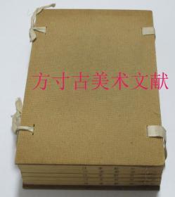 楚辞集注 中华书局线装6册全  1963年1版1印 印量900套  配原装夹板 馆藏品好
