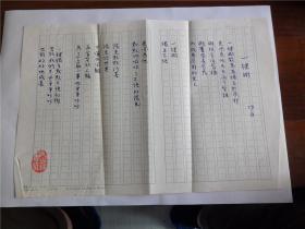 B0571诗之缘旧藏,台湾老生代诗人沙白上世纪精品代表作毛笔手迹1页