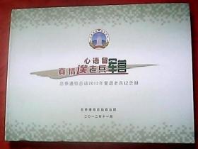心语留军营 真情送老兵:总参通信总站2012年复退老兵纪念册