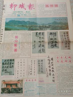 柳城报创刊号