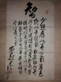 李燕杰书法作品 【6】